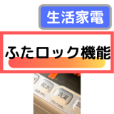 ふたロック機能 用語集(家電製品アドバイザー資格/生活家電)