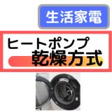 ヒートポンプ乾燥方式 用語集(家電製品アドバイザー資格/生活家電)