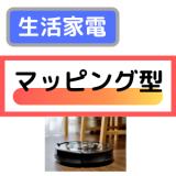 マッピング型 用語集(家電製品アドバイザー資格/生活家電)