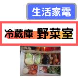 冷蔵庫野菜室 用語集(家電製品アドバイザー資格/生活家電)