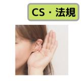 ショールーミング 用語集(家電製品アドバイザー資格/CS法規)