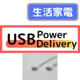 USB Power Delivery 用語集(家電製品アドバイザー資格/生活家電)